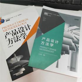 产品设计方法学 王坤茜编 湖南大学出版社 9787566709202
