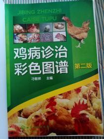 鸡病诊治彩色图谱(第二版)