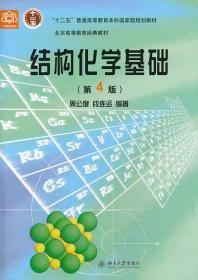 二手正版结构化学基础第四4版  周公度 段连云