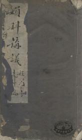 妇科讲义 程门雪(非原版书)