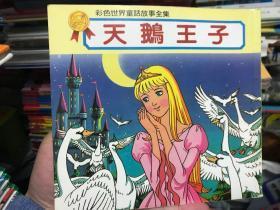 平田昭吾 天鹅王子 彩色童话