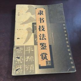 隶书技法鉴赏(上下册)