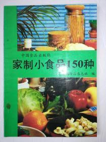 家制小食品150种*已消毒
