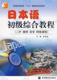 日本语初级综合教程二外 辅修 李妲莉 高等出版社 9787040107463