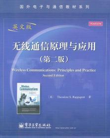 无线通信原理与应用第二版英文版 拉帕波特 电子工业出版社 9787121092312