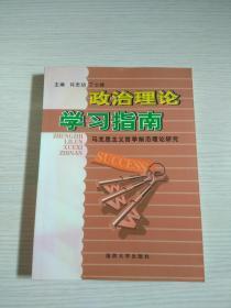 政治理论学习指南:马克思主义哲学前沿理论研究