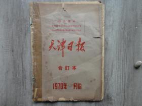 原版老报纸合订本:《天津日报》1970年12月份(1-31日)。大文革。4开原报合订。