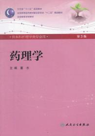 药理学 第三版第3版 董志 人民卫生出版社 9787117160360