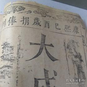 康熙已酉岁捐俸刊《大成通志》一册