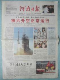 258、河南日报  05.10.13日  2开16版彩印  神舟六号