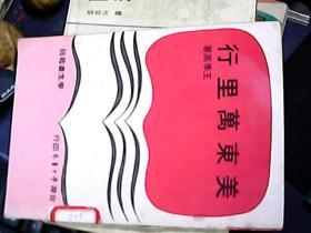 78台版学生书局·美东万里行
