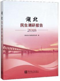 湖北民生调研报告(2018)