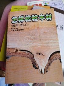 怎样检验木材(国产、进口)