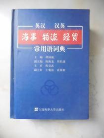 英汉 汉英·海事 物流 经贸常用语辞典 (精装)