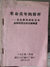 《革命青年的榜样毛主席的好红卫兵金训华烈士的光辉事迹》