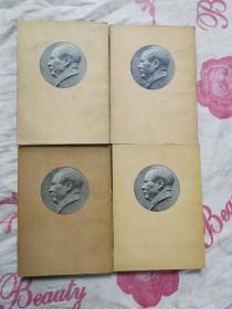 毛泽东选集 全四册 北京印刷全部一版一印第一卷1951年10月一版一印,见图