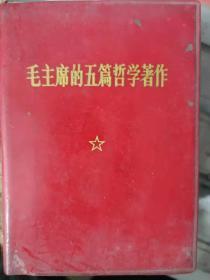 《毛主席的五篇哲学著作》实践论、矛盾论、关于正确处理人民内部矛盾的问题、在中国共产党全国宣传工作会议上的讲话、人的正确思想是从哪里来的