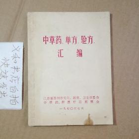 中国民间中草药