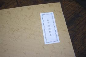 国立中央研究院历史语言研究所单刊:仓央嘉措情歌(藏文 英文 中文版)