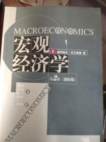 宏观经济学(第二版) (w)