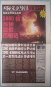 432、国际先驱导报 战争特刊晚报  03.3.22日  2开8版 彩印 伊拉克战争