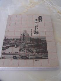 怀念上海     写真集    126p  日本出版民国时期上海老照片           精装     /
