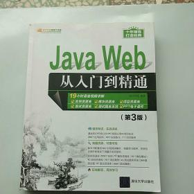 Java Web从入门到精通(第3版)