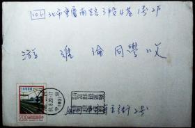 台湾邮政用品、信封、实寄封,台湾1978年实寄封一枚