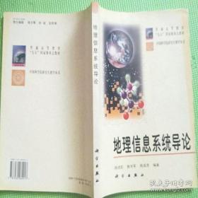 中国科学院研究生教学丛书:地理信息系统导论