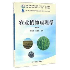 农业植物病理学第四版