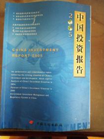 中国投资报告2005    (w)
