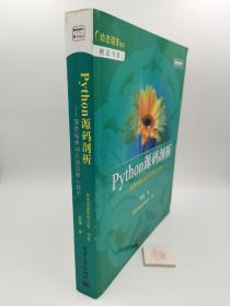 Python源码剖析:深度探索动态语言核心技术(一版一印)