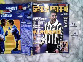 足球周刊2001年总第1期【创刊号】