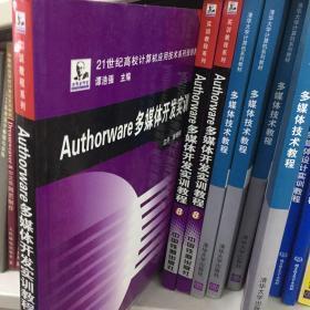 Authorware多媒体开发实训教程