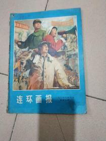 连环画报1974/4