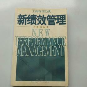 工商管理经典:新绩效管理