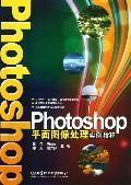 Photoshop平面图像处理实例教程