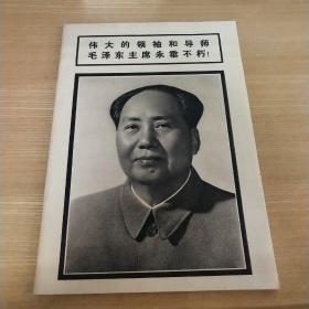 连环画报 1976.9
