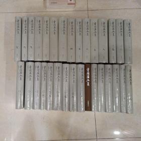 曾国藩全集(修订版)套装全31册