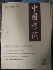 中国考试2019年第十期。