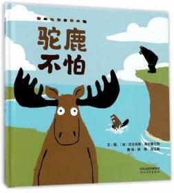 驼鹿不怕——(启发童书馆出品)