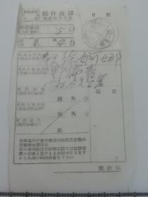 满洲国 邮件收据 瑷珲黑河邮戳 鄂伦春协领公署 康德二年