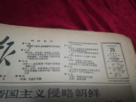 生日报……老报纸、旧报纸:人民日报1960.6.26(1-8版)《首都万人集会支持朝鲜反对美国侵略》《我国决定承认马尔加什》《我国决定承认索马里兰》《日本人民展开20次统一行动》