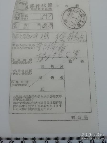 满洲国 邮件收据 瑷珲黑河邮戳 鄂伦春协领公署 康德二年2