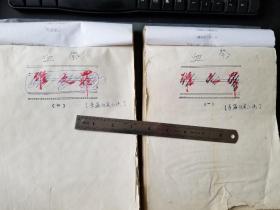 长篇纪实小说《血祭》手稿。曹谷溪好友、西京大学校长助理 丁剑作品