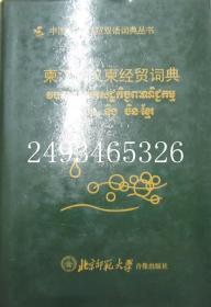 柬汉-汉柬经贸词典
