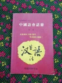 中国语会话册