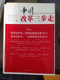 中国改革三步走   (w)