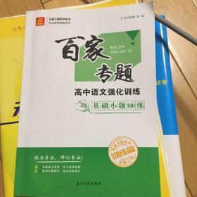 百家专题高中语文强化训练基础小题100练