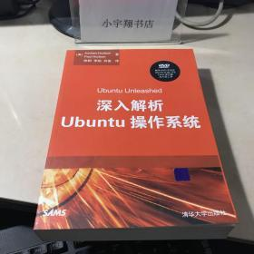 深入解析Ubuntu操作系统 【无光盘】